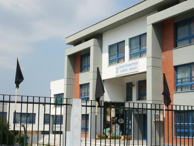 Eγκρίθηκαν τα ολιγομελή τμήματα ΕΠΑΛ -Ποιες ειδικότητες θα λειτουργήσουν τη νέα σχολική χρονιά