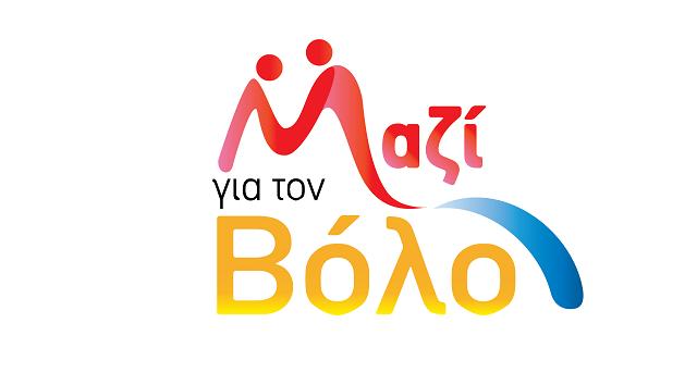 Μαζί για τον Βόλο: «Προτεραιότητα η παροχή ποιοτικού νερού»