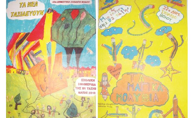 Λιλιπούτειοι δημοσιογράφοι, μαθητές του 32ου Δημοτικού Σχολείου Βόλου