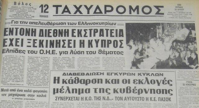 23 Ιουλίου 1989