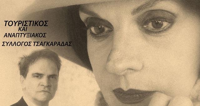Η «Μαρία Πολυδούρη» ανεβαίνει στο θέατρο Τζένη στην Τσαγκαράδα
