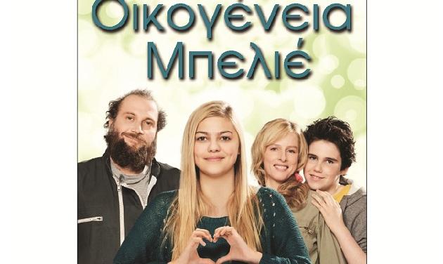 «Οικογένεια Μπελιέ» από το Cine Ιωλκός