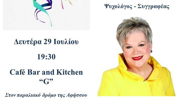 Εκδήλωση με ομιλήτρια την Τένια Μακρή στην Αφησσο