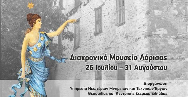 Χωρο - γραφίες στο Διαχρονικό Μουσείο Λάρισας