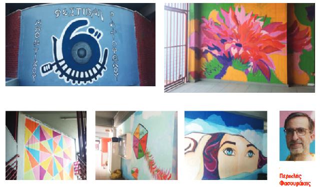 7ο Γυμνάσιο Βόλου: Ενα σχολείο γεμάτο χρώμα