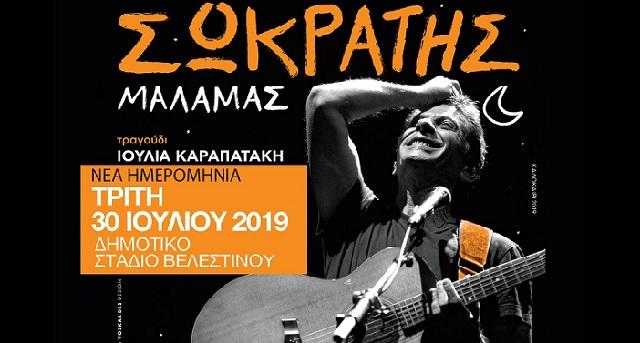 Συναυλία του Σωκράτη Μάλαμα στο Δημοτικό Στάδιο Βελεστίνου