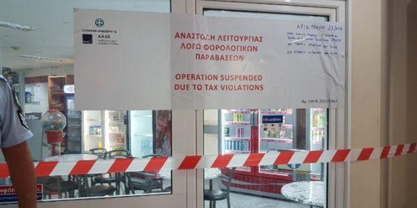 Ρόδος: Λουκέτο στο κυλικείο του νοσοκομείου για φορολογικές παραβάσεις