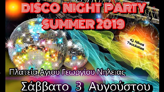 Disco night party στον Αγιο Γεώργιο Νηλείας