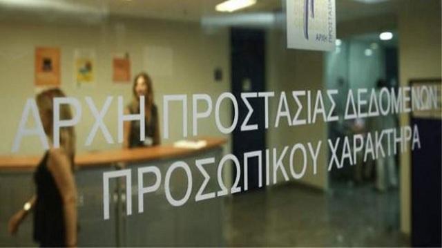 Πρόστιμο 150.000 ευρώ σε εταιρεία από την Αρχή Προστασίας Προσωπικών Δεδομένων