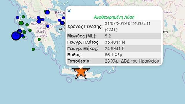 Σεισμός στην Κρήτη: Δεν αναμένουμε μετασεισμούς, λέει ο Παπαζάχος