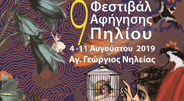 9ο Φεστιβάλ αφήγησης Πηλίου