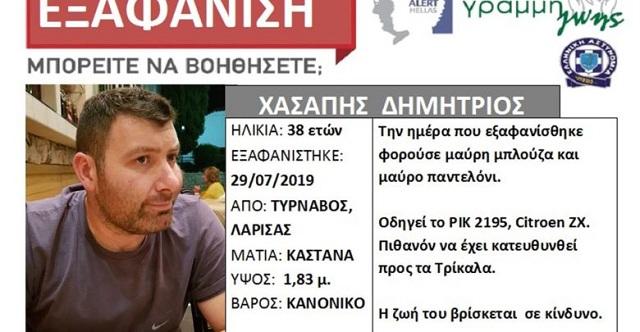 Silver Alert για 38χρονο που εξαφανίστηκε από τον Τύρναβο