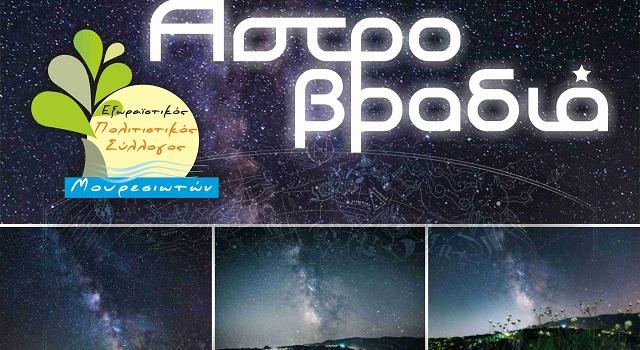 Αστροβραδιά στο Μούρεσι