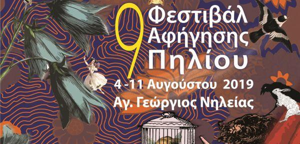Ξεκινά το 9ο φεστιβάλ αφήγησης Πηλίου
