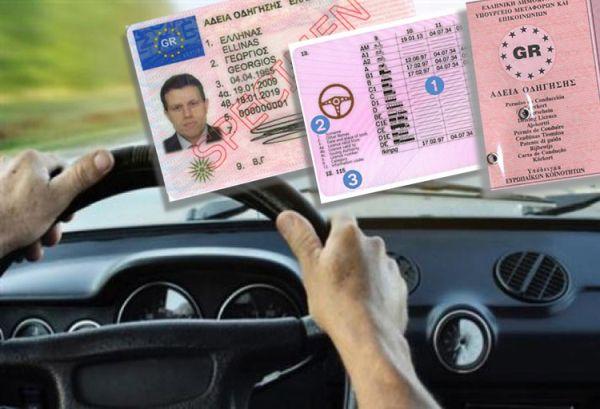 Αδειες οδήγησης: Εξυπηρετήθηκε ο κύριος όγκος των αιτημάτων