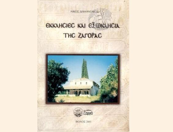 «Εκκλησίες και εξωκλήσια της Ζαγοράς..» ~ Προσεγγίζοντας το νέο πόνημα του Νίκου Διαμαντάκου