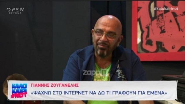 Γιάννης Ζουγανέλης: «Έχω κάνει αγωγή για την ηλιθιότητα που έγινε σε βάρος μου»