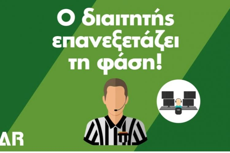 Το VAR κάνει πρεμιέρα στο ελληνικό πρωτάθλημα