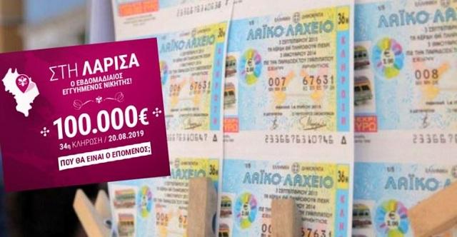 100.000 ευρώ έδωσε σε τυχερό Λαρισαίο το Λαϊκό Λαχείο