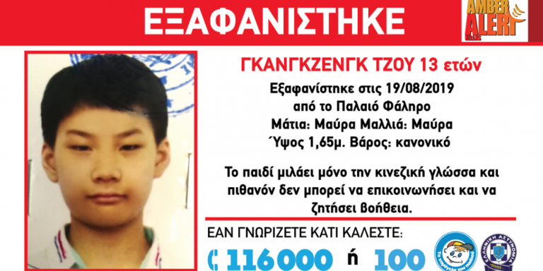 Βρέθηκε ο 13χρονος που είχε χαθεί από τη Δευτέρα στο Παλαιό Φάληρο