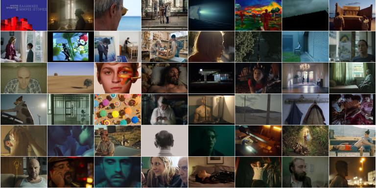Νύχτες Πρεμιέρας: Οι ελληνικές ταινίες μικρού μήκους που θα διαγωνιστούν
