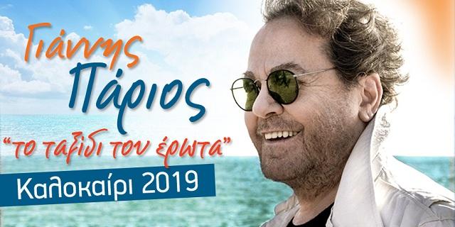 Συναυλίες του Γιάννη Πάριου στη Λάρισα