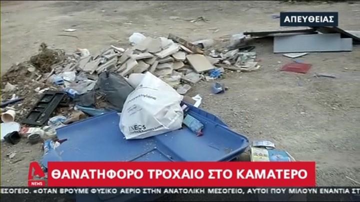 Θανατηφόρο τροχαίο στο Καματερό - Πήγε να πετάξει τα σκουπίδια & τον παρέσυρε αυτοκίνητο