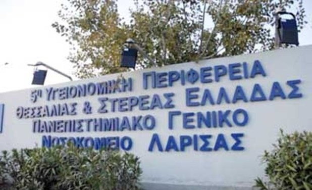 Αύξηση καταγγελιών για κακές υπηρεσίες στα Νοσοκομεία της Θεσσαλίας το 2018