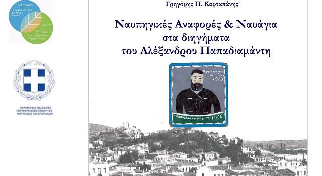 Παρουσίαση του βιβλίου του Γρηγόρη Καρταπάνη