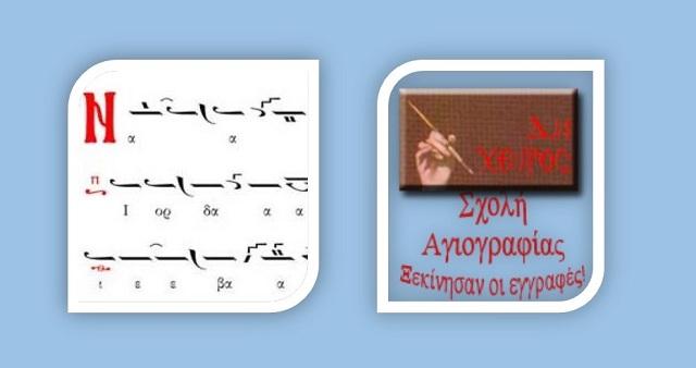 Εγγραφές στις Σχολές Βυζαντινής Μουσικής και Αγιογραφίας