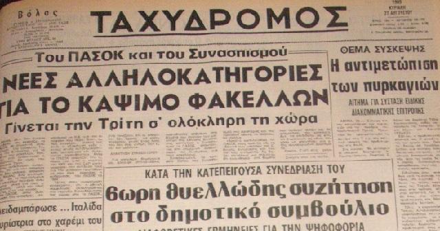 27 Αυγούστου 1989