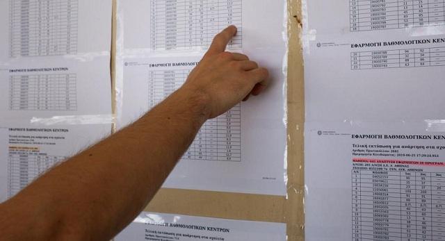 Αγωνία τέλος για τους 1.825 υποψηφίους και της Μαγνησίας