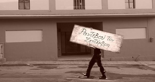 Ραντεβού με το «Σινέ Αχίλλειον» στην πλατεία της Σούρπης