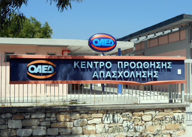 Οι ειδικότητες που θα λειτουργήσουν φέτος στο ΙΕΚ ΟΑΕΔ Βόλου