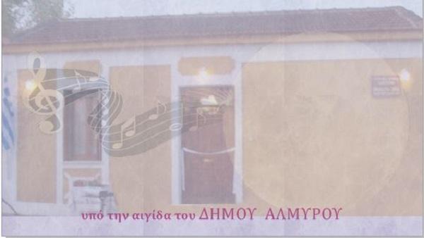Βραδιά μνήμης στον Αλμυρό