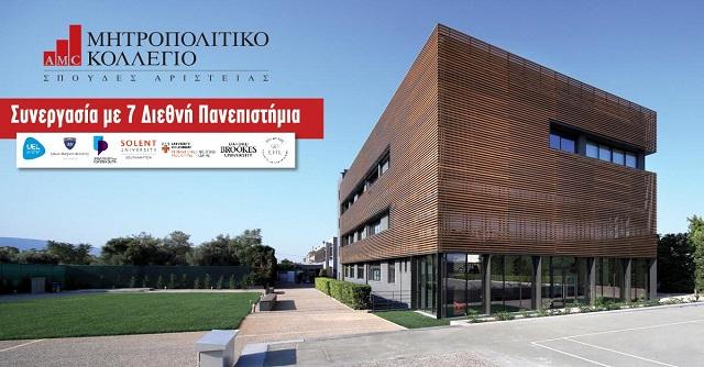 Μητροπολιτικό Κολλέγιo: 7 Διεθνή Πανεπιστήμια εμπιστεύονται το Νο1 Κολλέγιο Πανεπιστημιακών Σπουδών στην Ελλάδα