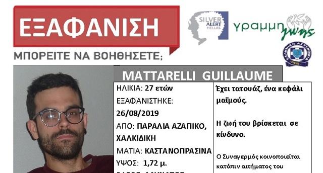 Silver Alert για τον Γάλλο που αγνοείται στη Χαλκιδική -Στη δημοσιότητα τα στοιχεία του