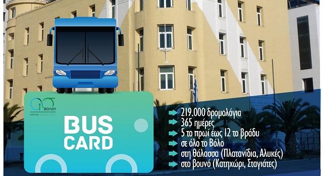 Νέα ετήσια φοιτητική κάρτα από το Αστικό ΚΤΕΛ Βόλου