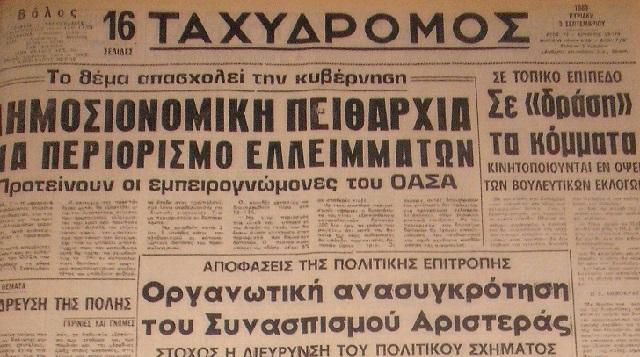 3 Σεπτεμβρίου 1989