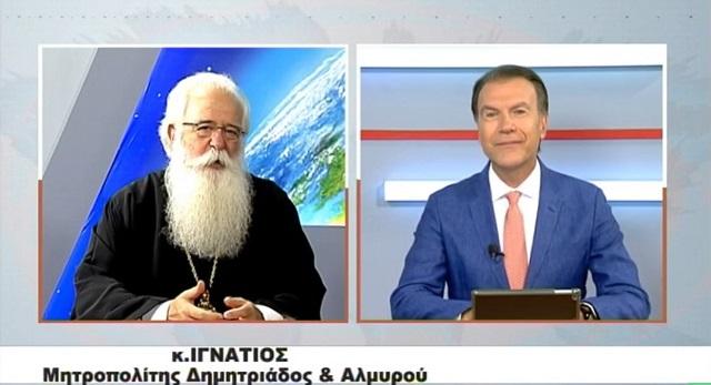 Δημητριάδος Ιγνάτιος: «Πρέπει να δούμε όλοι μαζί το όραμα της Ελλάδος για το μέλλον»