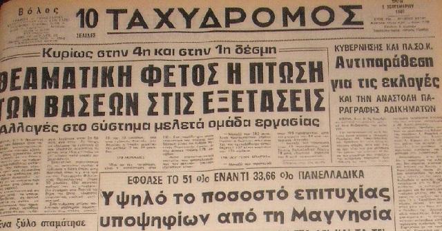 5 Σεπτεμβρίου 1989