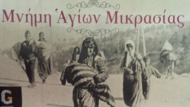 Επετειακές εκδηλώσεις στη μνήμη των Αγίων της Μικρασίας