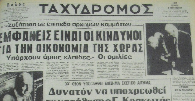 6 Σεπτεμβρίου 1989
