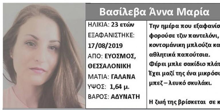 Εξαφανίστηκε 23χρονη από τον Εύοσμο Θεσσαλονίκης