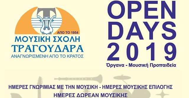 «Open Days» στη Μουσική Σχολή Τραγουδάρα