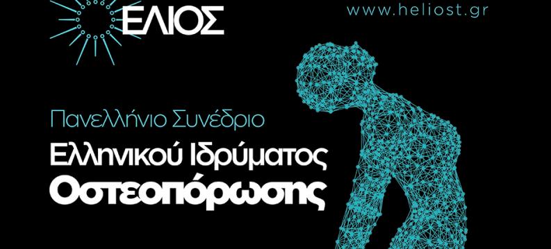 Στον Βόλο το Πανελλήνιο Συνέδριο του Ελληνικού Ιδρύματος Οστεοπόρωσης