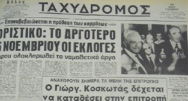 7 Σεπτεμβρίου 1989