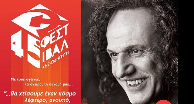 Συναυλία Β. Παπακωνσταντίνου στο 45ου Φεστιβάλ ΚΝΕ –Οδηγητή στον Βόλο