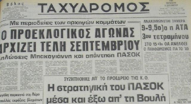 8 Σεπτεμβρίου 1989