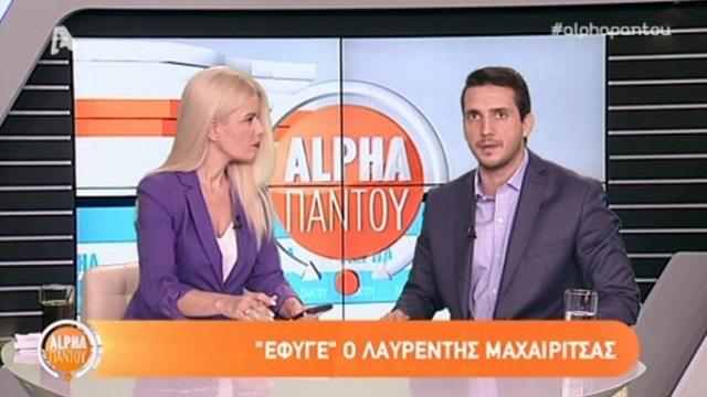 Συγκλονισμένοι στον αέρα του Alpha: Περίμεναν τον Λαυρέντη Μαχαιρίτσα στο πλατό…